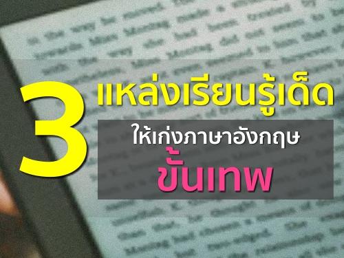 3 แหล่งเรียนรู้เด็ดให้เก่งภาษาอังกฤษขั้นเทพ