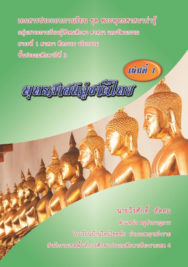 เอกสารประกอบการเรียน ป.3 ชุด พระพุทธศาสนาน่ารู้ ผลงานครูวิรศักดิ์ สัตคม