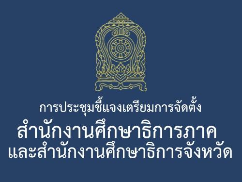 การประชุมชี้แจงเตรียมการจัดตั้งสำนักงานศึกษาธิการภาค และสำนักงานศึกษาธิการจังหวัด