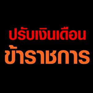 ปรับเงินเดือนข้าราชการ (1)