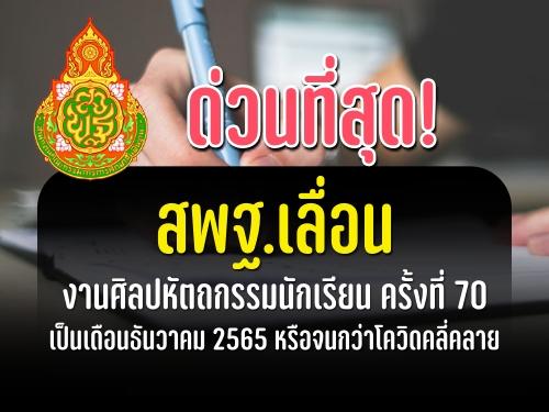 ด่วนที่สุด! สพฐ.เลื่อนการจัดงานศิลปหัตถกรรมนักเรียน ระดับชาติ ครั้งที่ 70 ปีการศึกษา 2564 ไปจัดเดือน ธ.ค.2565