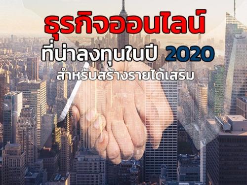 ธุรกิจออนไลน์ที่น่าลงทุนในปี 2020 สำหรับสร้างรายได้เสริม