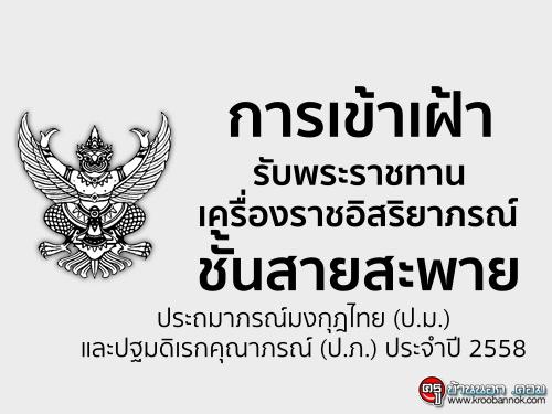 การเข้าเฝ้ารับพระราชทานเครื่องราชอิสริยาภรณ์ชั้นสายสะพาย ประถมาภรณ์มงกุฎไทย (ป.ม.)และปฐมดิเรกคุณาภรณ์ (ป.ภ.) ประจำปี 2558