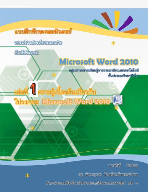 แบบฝึกทักษะคอมพิวเตอร์ เรื่อง ความรู้เบื้องต้นเกี่ยวกับโปรแกรม Microsoft Word 2010 ผลงานครูพัชรี  กิจเชิดชู