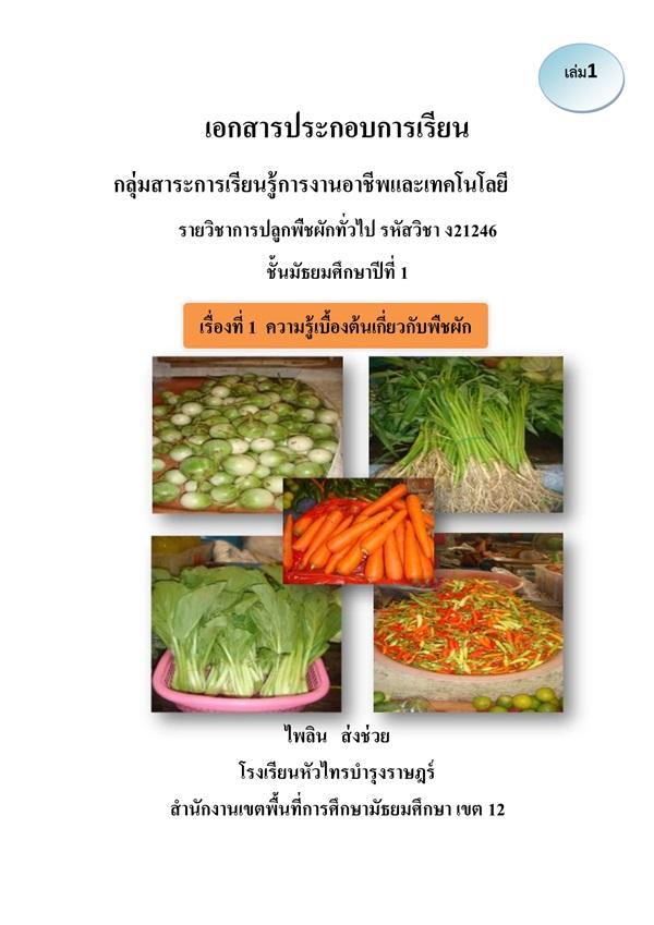 เอกสารประกอบการเรียนรายวิชาการปลูกพืชผักทั่วไป ผลงานครูไพลิน ส่งช่วย