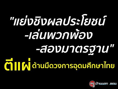 """""""แย่งชิงผลประโยชน์-เล่นพวกพ้อง-สองมาตรฐาน"""" ตีแผ่ด้านมืดวงการอุดมศึกษาไทย"""