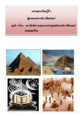 เอกสารประกอบการเรียน สู่กาลเวลาทางประวัติศาสตร์ ผลงานครูกรณี  นิพัทธชุติ