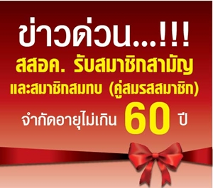 สมาคมฌาปนกิจสงเคราะห์ครูไทย สสอค. รับสมัครสมาชิกและสมาชิกสมทบ(คู่สมรสสมาชิก) อายุไม่เกิน60