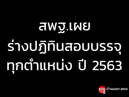สพฐ.เผย ร่างปฏิทินสอบบรรจุทุกตำแหน่ง ปี 2563