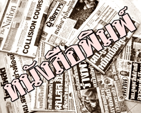 """""""บรมครูอินเตอร์เน็ต"""" ชี้อีก 50 ปี จะไม่มีหนังสือพิมพ์กระดาษ"""