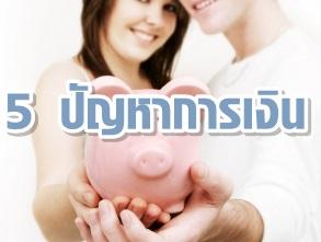 5 ปัญหาการเงิน เลี่ยงซะก่อนชีวิตคู่จะพัง