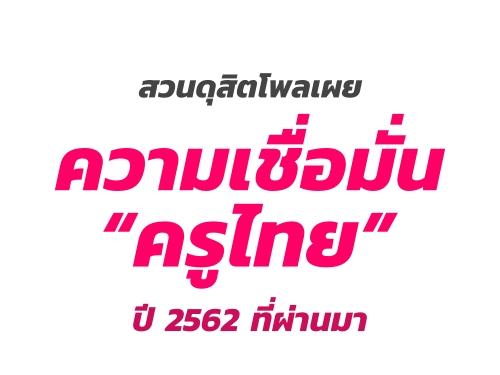 """สวนดุสิตโพล เผย ความเชื่อมั่น """"ครูไทย"""" ปี 2562 ที่ผ่านมา"""