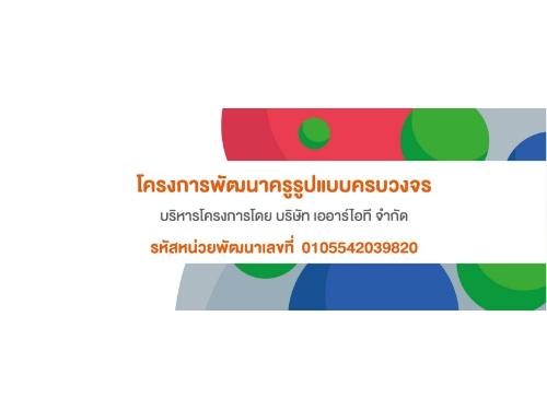 ARIT ขอเชิญชวนคุณครูทั่วประเทศ  เข้าร่วมอบรมหลักสูตรไอที ที่ผ่านการคัดเลือกจากสพฐ.