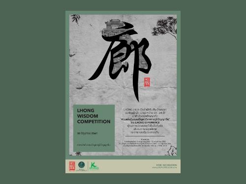 """LHONG 1919 ขอเชิญผู้สนใจอายุ 18–24 ปี สมัครเข้าร่วมการแข่งขัน�""""Lhong Wisdom Competition ตอบปัญหาวิชาการภูมิปัญญาจีน""""�ชิงรางวัลไปทัศนศึกษาที่ประเทศจีน"""