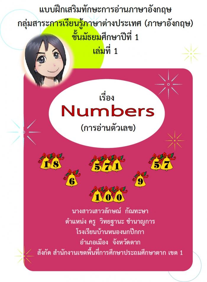 แบบฝึกทักษะภาษาอังกฤษ กลุ่มสาระการเรียนรู้ภาษาต่างประเทศ (ภาษาอังกฤษ) ชั้นมัธยมศึกษาปีที่ 1 เรื่อง Number (การอ่านตัวเลข) ผลงานครูเสาวลักษณ์ กัณทะษา