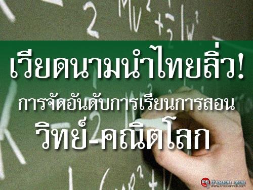 โออีซีดีจัดอันดับการเรียนการสอนสายวิทย์-คณิตฯโลก เวียดนามนำไทยลิ่ว!