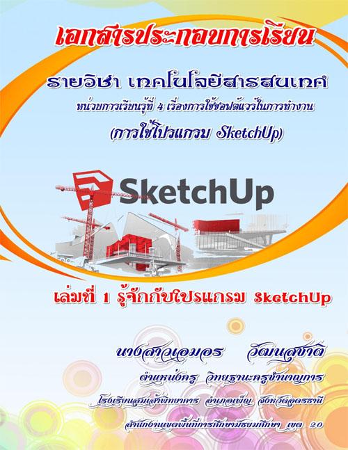 เอกสารประกอบการเรียนการใช้โปรแกรม SketchUp ผลงานครูเอมอร วัฒนสุชาติ
