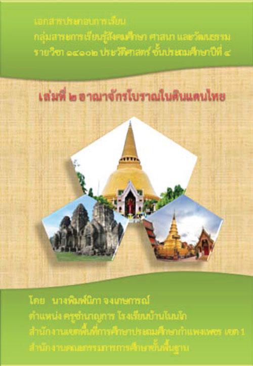 อกสารประกอบการเรียน รายวิชา 14102 ประวัติศาสตร์ ชั้นประถมศึกษาปีที่ 4  เล่ม 2 อาณาจักรโบราณในดินแดนไทย ผลงานครูพิมพ์นิภา จงเกษการณ์