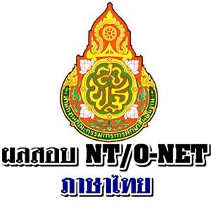 สพฐ.รายงานผลสอบ NT และ ผลสอบ O-NET กลุ่มสาระการเรียนรู้ภาษาไทย ปีการศึกษา 2555