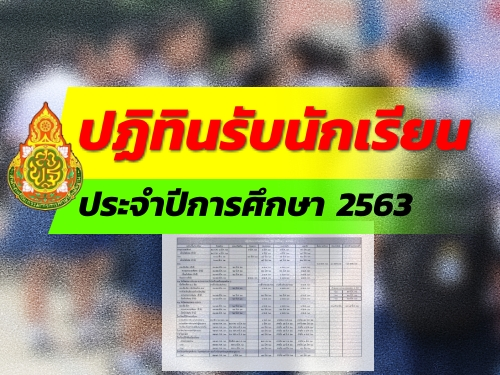 ปฏิทินรับนักเรียน ประจำปีการศึกษา 2563