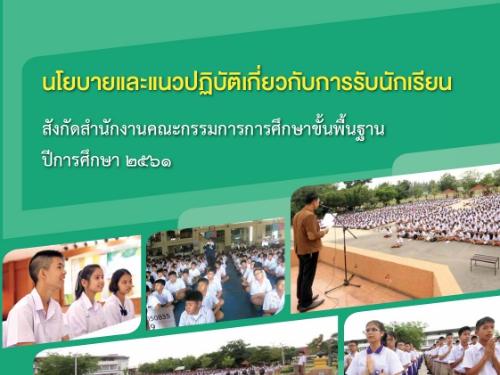 นโยบายและแนวปฏิบัติเกี่ยวกับการรับนักเรียน สังกัดสำนักงานคณะกรรมการการศึกษาขั้นพื้นฐาน ปีการศึกษา 2561