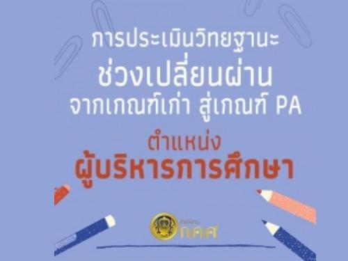 การประเมินวิทยฐานะช่วงเปลี่ยนผ่านจากเกณฑ์เก่าสู่ระบบ PA (ผู้บริหารการศึกษา)