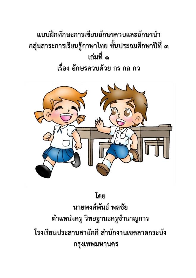แบบฝึกทักษะการเขียนอักษรควบและอักษรนำ (ภาษาไทย ป.3) ผลงานครูพงค์พันธ์ พลชัย