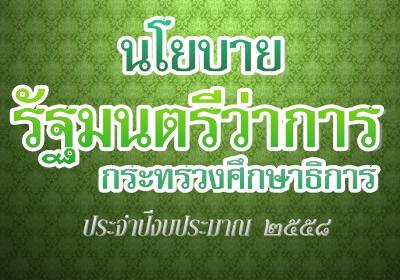 นโยบายรัฐมนตรีว่าการกระทรวงศึกษาธิการ ประจำปีงบประมาณ 2558