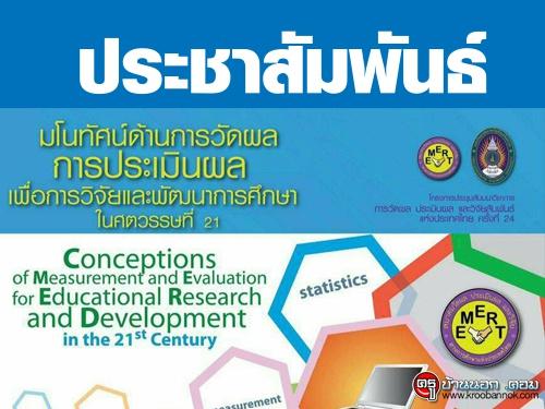 ประชาสัมพันธ์งานวัดผล และประเมินผล เพื่อการวิจัยและพัฒนาการศึกษา ในศตวรรษที่ 21