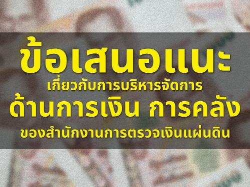 ข้อเสนอแนะเกี่ยวกับการบริหารจัดการด้านการเงิน การคลัง ของสำนักงานการตรวจเงินแผ่นดิน