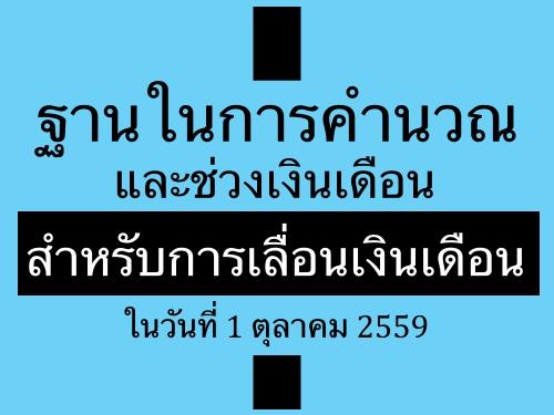 �ҹ㹡�äӹdz��Ъ�ǧ�Թ������Ѻ��������Թ����ѹ��� 1 ���Ҥ� 2559