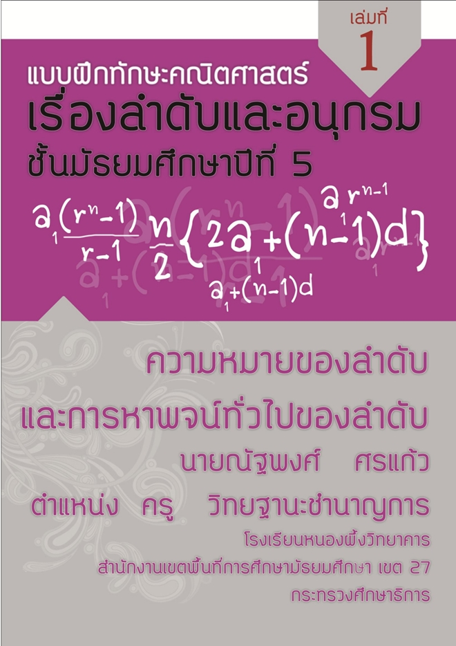 แบบฝึกทักษะคณิตศาสตร์ ม.5 เรื่อง ลำดับและอนุกรม ผลงานครูณัฐพงศ์ ศรแก้ว