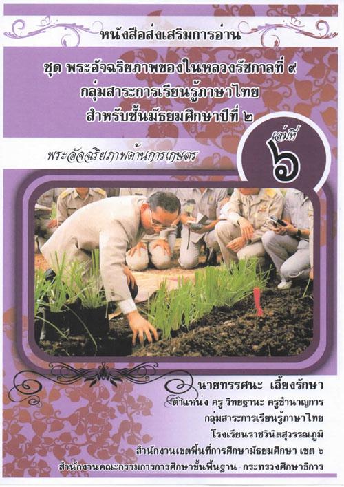 หนังสือส่งเสริมการอ่าน ชุด พระอัจฉริยภาพของในหลวงรัชการที่ 9 ผลงานครูทรรศนะ เลี้ยงรักษา