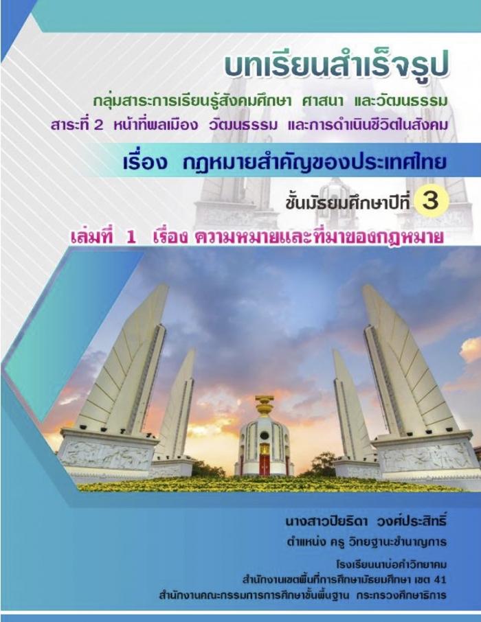 บทเรียนสาเร็จรูป เรื่อง กฎหมายสาคัญของประเทศไทย ผลงานครูปิยธิดา วงศ์ประสิทธิ์
