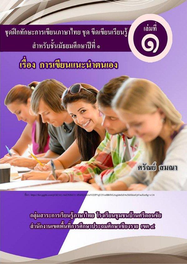 ชุดฝึกทักษะการเขียนภาษาไทย ม.1 ชุด ขีดเขียนเรียนรู้ ผลงานครูศรัณย์ สมณา