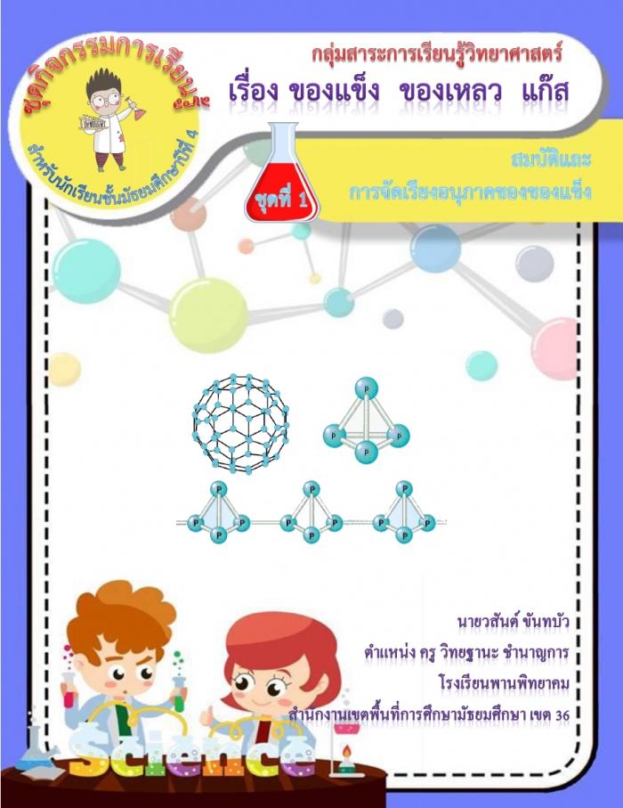 ชุดกิจกรรมการเรียนรู้ เรื่อง ของแข็ง ของเหลว แก๊ส กลุ่มสาระการเรียนรู้วิทยาศาสตร์ ชุดที่ 1 เรื่อง สมบัติและ การจัดเรียงอนุภาคของของแข็ง ผลงานครูวสันต์