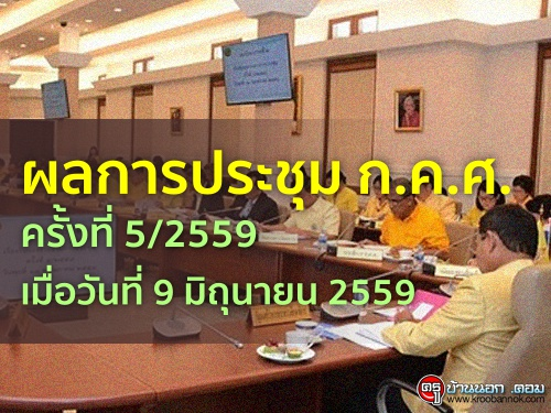 ผลการประชุม ก.ค.ศ. ครั้งที่ 5/2559 เมื่อวันที่ 9 มิถุนายน 2559