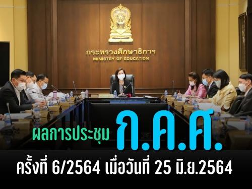 ผลการประชุมคณะกรรมการข้าราชการครูและบุคลากรทางการศึกษา (ก.ค.ศ.) ครั้งที่ 6/2564 เมื่อวันที่ 25 มิ.ย.2564