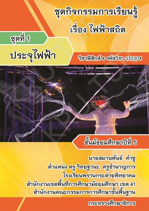 ชุดกิจกรรมการเรียนรู้รายวิชาฟิสิกส์ 4 ว32204 หน่วยการเรียนรู้เรื่อง ไฟฟ้าสถิต ผลงานครูสมานพันธ์ คำชู