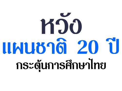 หวังแผนชาติ 20 ปีกระตุ้นการศึกษาไทย