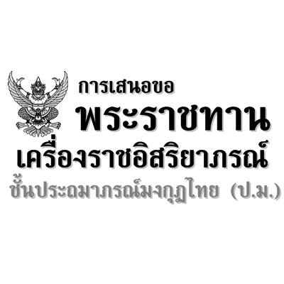 การเสนอขอเครื่องราชฯ ชั้นประถมาภรณ์มงกุฏไทย(ป.ม.) ประจำปี 2557 ให้แก่ขรก.ครูฯ เป็นกรณีพิเศษเพิ่มเติม