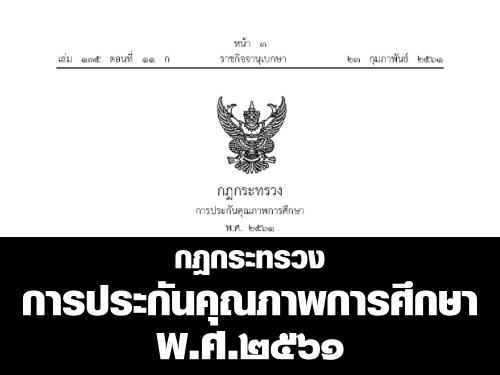 กฎกระทรวง การประกันคุณภาพการศึกษา พ.ศ.2561