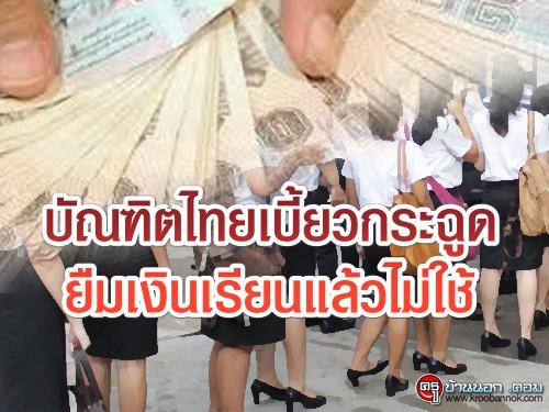บัณฑิตไทยเบี้ยวกระฉูด ยืมเงินเรียนแล้วไม่ใช้