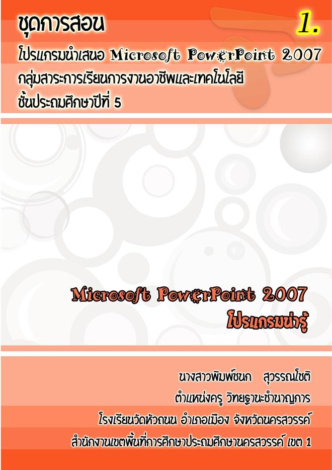 ชุดการสอน โปรแกรมนำเสนอ Microsoft Powerpoint 2007 ป.5 ผลงานครูพิมพ์ชนก สุวรรณโชติ