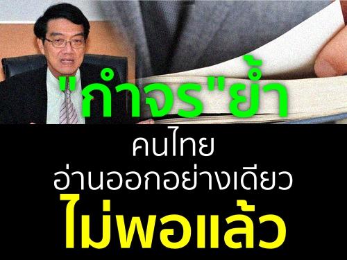 """""""กำจร""""ย้ำคนไทยอ่านออกอย่างเดียวไม่พอแล้ว"""