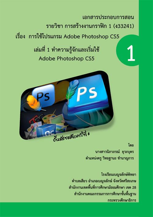 เอกสารประกอบการสอน เรื่อง การใช้โปรแกรม Adobe Photoshop CS5 สำหรับนักเรียนชั้นมัธยมศึกษาปีที่ 6  ผลงานครูนิภาภรณ์  ยุวะบุตร