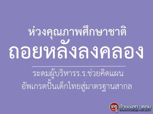 ห่วงคุณภาพศึกษาชาติถอยหลังลงคลองระดมผู้บริหารร.ร.ช่วยคิดแผนอัพเกรดปั้นเด็กไทยสู่มาตรฐานสากล