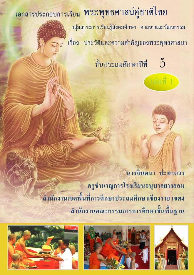 """เอกสารประกอบการเรียนรู้ """"พระพุทธศาสน์คู่ชาติไทย"""" ผลงานครูจินตนา ปะทะดวง"""