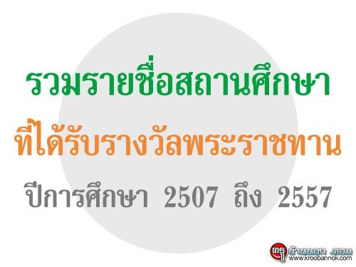 รวมรายชื่อสถานศึกษาที่ได้รับรางวัลพระราชทาน ปีการศึกษา 2507 ถึง 2557