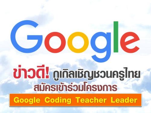ข่าวดี กูเกิลเชิญชวนครูไทยสมัครเข้าร่วมโครงการ Google Coding Teacher Leader